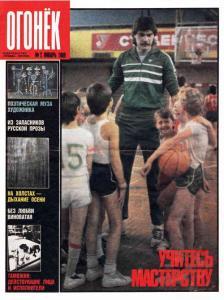 Огонёк 1989 №02