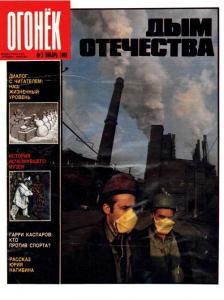Огонёк 1989 №03