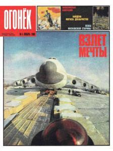 Огонёк 1989 №04