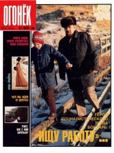 Огонёк 1989 №05