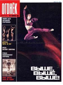 Огонёк 1989 №06