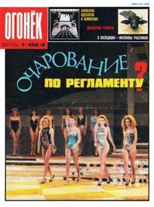 Огонёк 1989 №07