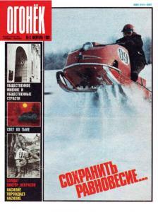 Огонёк 1989 №08