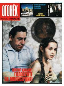 Огонёк 1989 №09