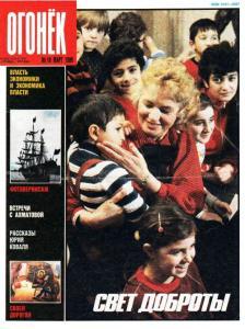 Огонёк 1989 №10