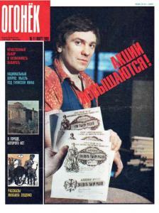 Огонёк 1989 №11
