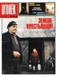 Огонёк 1989 №12