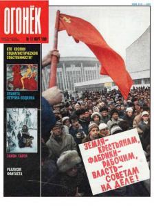 Огонёк 1989 №13