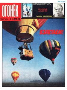 Огонёк 1989 №14
