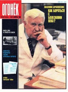 Огонёк 1989 №15