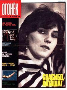 Огонёк 1989 №16