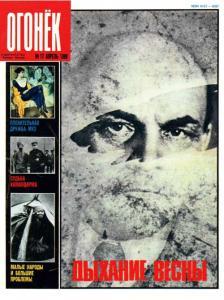 Огонёк 1989 №17