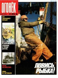 Огонёк 1989 №18
