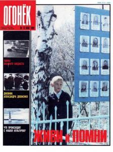 Огонёк 1989 №19