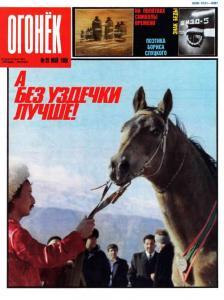 Огонёк 1989 №20