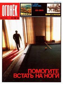 Огонёк 1989 №21