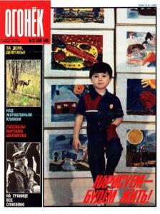 Огонёк 1989 №22