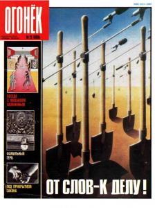 Огонёк 1989 №23