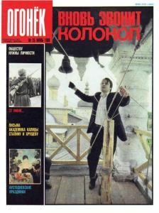 Огонёк 1989 №25