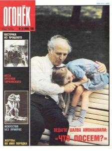 Огонёк 1989 №26