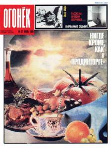 Огонёк 1989 №27