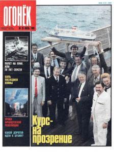 Огонёк 1989 №28
