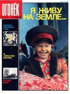 Огонёк 1989 №29