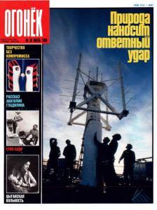 Огонёк 1989 №30