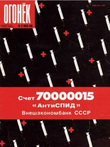 Огонёк 1989 №31