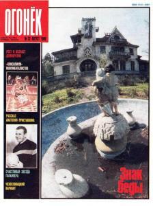 Огонёк 1989 №32