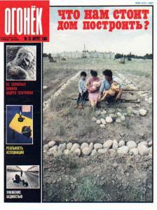 Огонёк 1989 №33