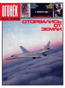 Огонёк 1989 №34
