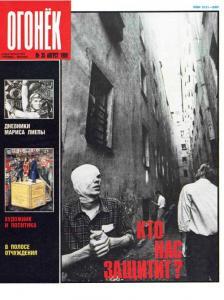 Огонёк 1989 №35