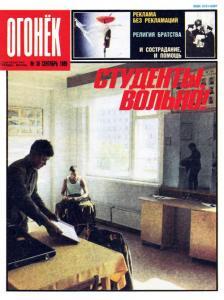 Огонёк 1989 №36