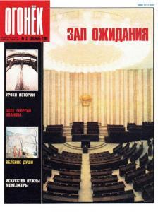 Огонёк 1989 №37