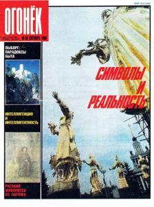Огонёк 1989 №38