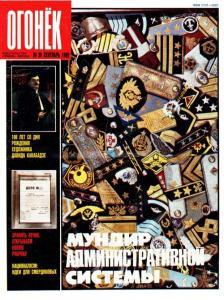 Огонёк 1989 №39