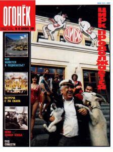 Огонёк 1989 №40