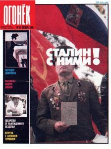 Огонёк 1989 №41