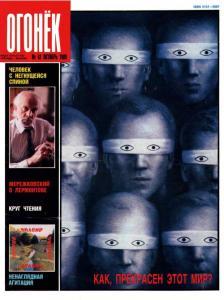 Огонёк 1989 №42