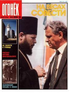 Огонёк 1989 №44