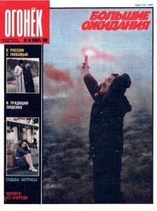 Огонёк 1989 №46