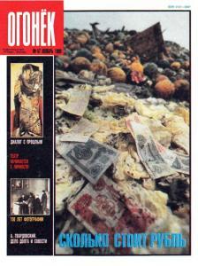 Огонёк 1989 №47