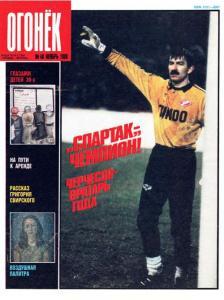 Огонёк 1989 №48