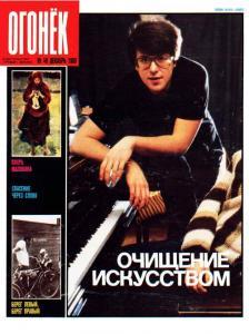 Огонёк 1989 №49