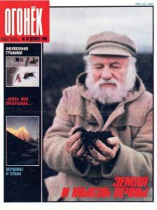 Огонёк 1989 №50