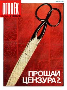 Огонёк 1989 №51