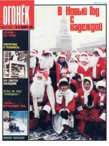 Огонёк 1989 №52