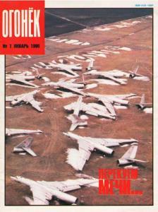 Огонёк 1990 №01
