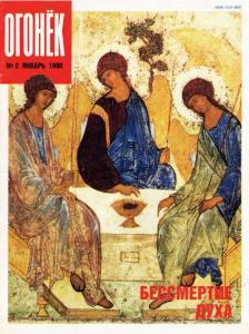 Огонёк 1990 №02